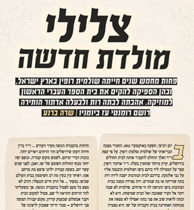 כתבה שכתבתי על שולמית רופין במגזין סגולה