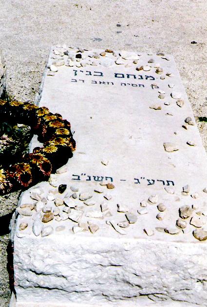 קברו של מנחם בגין